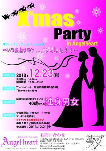≪X'mas party in Angelheart≫~いつ出逢うの?・・・今でしょ!!~
