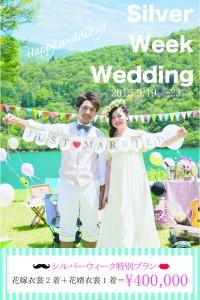 『Silver Week Wedding』