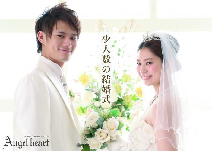 『少人数の結婚式』