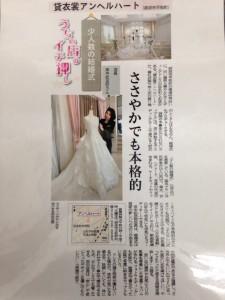 『店長‼ 富山新聞に掲載されました』