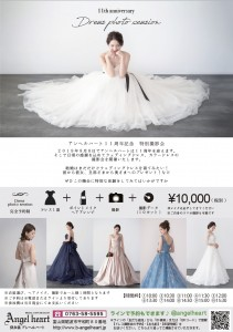 ~11周年記念 dress photo session~
